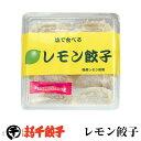 ショッピングぎょうざ 元祖レモン餃子 ヒマラヤピンク岩塩付き1パック10個入り(冷凍餃子)