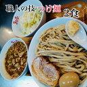 つけ麺 有名店 スープ 送料無料 ギフト 冷凍 2食 二郎 二郎系 ラーメン と