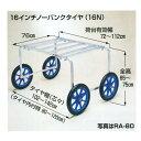 【HARAX/ハラックス】楽太郎 アルミ製収穫・植付け用台車 RA-80[収穫台車/運搬]