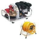 【KIORITZ/共立】セット動噴 HPE260 & スプレーホース(低圧用 8.5φ×100m) & アルミ巻取器セット(連結ホース・ボールコック付)[エンジン/動力噴霧機/噴霧器/動噴/防除機]