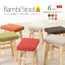 スツール 木製 椅子 玄関 北欧 ナチュラル シンプル ベージュ ブラウン レッド 送料無料