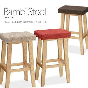 木製ハイスツール北欧ナチュラル「Bambiバンビスツールハイタイプ」カウンター下にハイチェアバースツールカウンタースツール【送料無料】