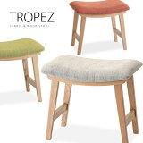 トロペ 木製スツール「TOROPEZ トロペスツール」布張りスツール 北欧ナチュラルゆったりカーブ 玄関に・オットマンにも 北欧 シンプルナチュラル【送料無料】