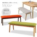 Mota北欧ロースタイル アッシュ無垢材 北欧ナチュラルベンチ チェアベンチ 木製 ダイニングチェア ダイニングベンチ 低め【送料無料】
