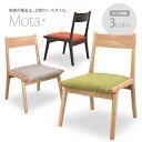 Mota北欧ロースタイル アッシュ無垢材使用 北欧ナチュラルチェア イス 木製 ダイニングチェア 低め【送料無料】