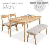 Mota北欧ロースタイル アッシュ無垢材 ダイニング4点セットテーブル+ベンチ+チェア2脚 北欧ナチュラル 木製 ダイニングセット【送料無料】