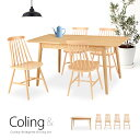 Coling&Bridgette 木製ダイニングセット 伸縮 エクステンションテーブル無垢 北欧カントリーアーコールヴィンテージナチュラル 5点セット 幅120cm【送料無料】