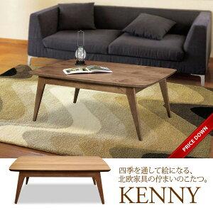 北欧デザインこたつテーブル「KENNY」木製ウォールナット幅750mmタイプ【送料無料】