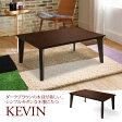 シンプルモダンデザインこたつ「NEO KEVIN」木製こたつテーブル 長方形105×75cm【送料無料】