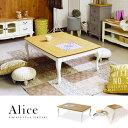 d)白い猫脚×ヨーロピアンタイル 木製こたつ「Alice アリス」幅105cm 2〜4人用 天然