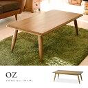 木製こたつテーブル「OZ オズ」幅120cm×60cm 長方形 3人〜4人用 おしゃれな木製コタツ ローテーブル ソファ前のローテーブルに センターテーブル 北...