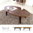 オーバル楕円こたつテーブル「Ryndリンド」楕円形幅120cm 木製 ウォルナット コタツ ローテーブル 北欧シンプルおしゃれ【送料無料】