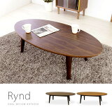 オーバル楕円こたつテーブル「Ryndリンド」楕円形幅120cm 木製 ウォルナット コタツ ローテーブル 北欧シンプルおしゃれ【送料無料】【ポイント5倍】
