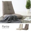 ポケットコイルとバケット処理でソファのような贅沢な座り心地。