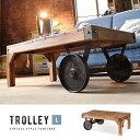 トロリーテーブル Lサイズ 幅106cm ヴィンテージ風 木製ローテーブル 車輪付き