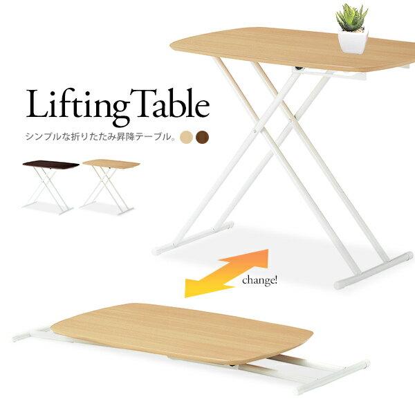 昇降式テーブル 昇降テーブル ツヤあり グロス加工 リフトテーブル リフティングテーブル 5段階高さ調節可能 高さ調整 折畳みテーブル 木製調 ソファーダイニング ローテーブル ナチュラル ブラウンLFT-75W[k]