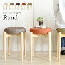 木製スツール「Rund ルント」ファブリック座面 木製 円形スツール 積み重ね可能 スタッキング可能...