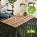 ダイニングこたつテーブル 幅110×奥行60 長方形「cil...