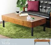 引き出し付き木製センターテーブル「Verla」リビングテーブル ローテーブル 北欧 木製 おしゃれ ウォールナット 収納付き レトロ モダン ヴィンテージ 120【送料無料】
