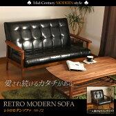レトロモダンソファ 二人掛け 2シーター 木製フレーム レザーソファ ミッドセンチュリー、北欧、カフェ風テイストがお好きな方に【送料無料】
