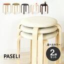 カラーが選べるお得な2脚セット「PASELIパセリ」木製スツール スタッキング 積み重ね可能 丸椅子 コンパクト丸イス PVCレザー 革張り ファブリック 布張り 布製 省スペース 受付や店舗にも 北欧 シンプルナチュラル おしゃれ パセリスツール【送料無料】