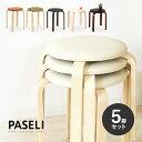 お得な5脚セット「PASELIパセリ」木製スツール スタッキング 積み重ね可能 丸椅子