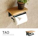 オーク材天然木製 トイレットペーパーホルダー「TAO」シング...