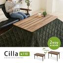 ダイニングこたつテーブル「cilla シーラ」長方形 幅110 ハイタイプ&ロータイプ兼