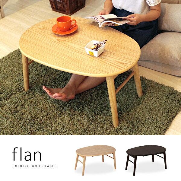 「flanフラン」たまご型木製センターテーブル幅75cm 折りたたみテーブル 折畳みテーブ…...:marusiyou:10001448