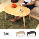 「flanフラン」たまご型木製センターテーブル幅75cm 折りたたみテーブル 折畳みテー