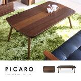 木製折りたたみこたつテーブル「PICARO ピカロ」ツートンカラー 幅110cm 3人〜4人用 おしゃれ 折り畳み コタツローテーブル 北欧ナチュラルシンプル【送料無料】