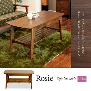 「Rosieロージー」ウォールナット木製センターテーブル収納に便利な棚付きアンティーク北欧ヴィンテージ家具風レトロモダン幅105cm