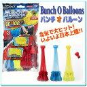 バンチ オ バルーン Bunch O Balloons タカ...