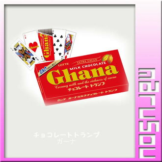 ★ chocolate lamp and Ghana playing cards, card games and candy type