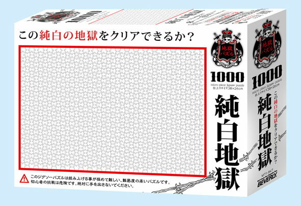 ★ pure hell, micro 1000 P jigsaw puzzle, jigsaw puzzle white-all white-micro 1000 p