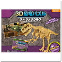 3D恐竜パズルビッグ ティラノザウルス:ビバリー:3D立体パズル 頭脳 インテリア オブジェ