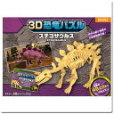 3D恐竜パズルビッグ ステゴザウルス:ビバリー:3D立体パズル・頭脳・インテリア・オブジェ