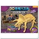 3D恐竜パズルビッグ トリケラトプス:ビバリー:3D立体パズル 頭脳 インテリア オブジェ