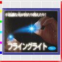 ニューフライングライト小・ブルー:テンヨー115862:手品・マジック・奇術・パーティーグッズ・演芸・宴会・イベント・マジックテイメント・光を使う