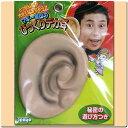 マギー審司のびっくりデカ耳:テンヨー:手品,マジック,大きくなる耳