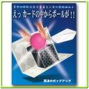 魔法のポップアップ【テンヨー2011】手品・マジック・奇術・パーティーグッズ・演芸・宴会・イベント・