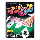 マジックトランプ テンヨー 手品 マジック カードマジック