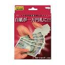 マネーショック 一万円札 テンヨー 手品 マジック 奇術 マジックテイメント