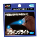ニューフライングライト 小 ブルー テンヨー:手品,マジック,奇術,光でアート