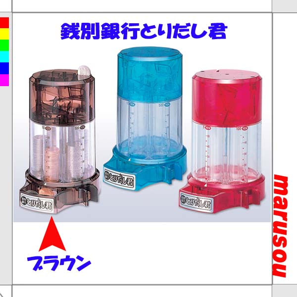 Marusou rakuten global market penny bank taken out the fun you and brown do gadgets piggy - Coin sorting piggy bank ...