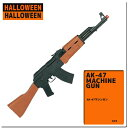 AK-47マシンガン:ルービーズ373:パーティーグッズ・ハロウィン・舞台・演出・アクセサリー・銃器