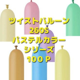 ★ Twisters 260 S パステルアソート party goods, balloon, balloons, balloon art and decoration