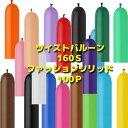 ツイストバルーン160S・ファッションソリッド・単色100p:センベルテックス:風船・バルーンアート★