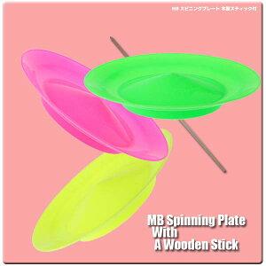 スピニングプレート・ スティック ミスターババッシュ ジャグリング・ 皿まわし
