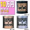 10万円貯まるブリキBANK:トイボックス:貯金箱500円玉で10万円貯まる★の画像